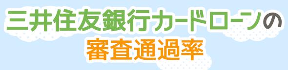 三井住友銀行カードローンの審査通過率は?