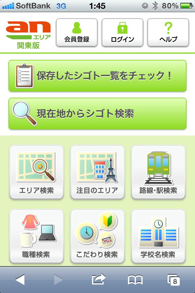 スマートフォン版「an」1