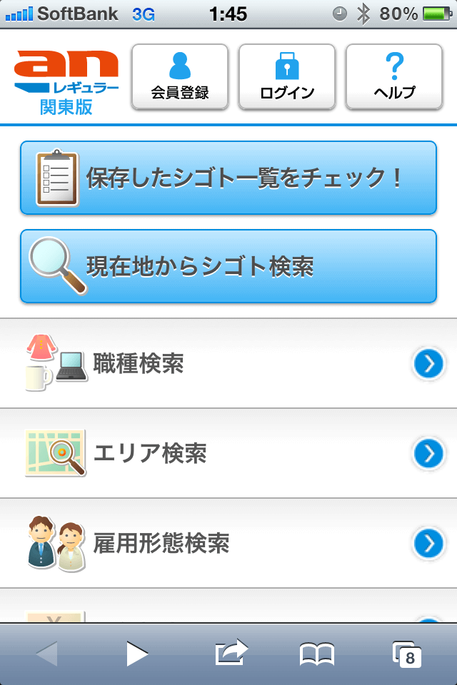 スマートフォン版「an」3
