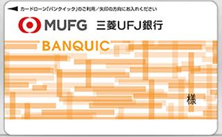 三菱UFJ銀行カードローンバンクイックカード