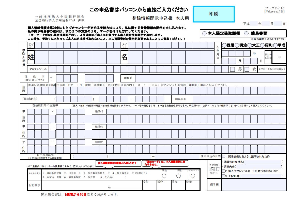 全国銀行協会『本人開示の手続き』-申込書作成