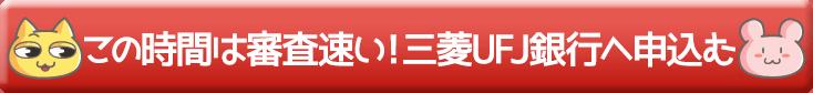 三菱UFJ銀行カードローンの3秒診断はこちら