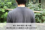 宮城で震災に遭い失業、被災者は借り入れも優遇されると思ったが...【体験談】