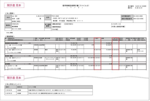 「信用情報記録開示書(ファイルD)」<債権情報>「入金日」と「入金予定日」の確認。JICCの場合