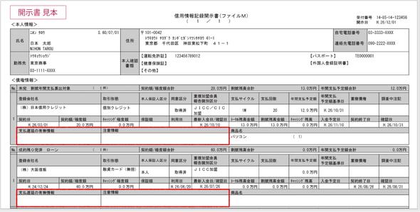 「信用情報記録開示書(ファイルM)」JICCの場合