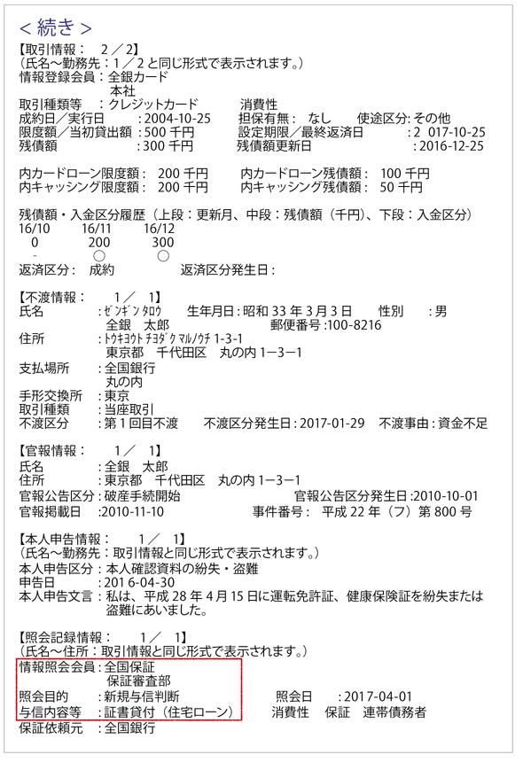【照会記録情報】「照会目的」に「新規与信判断」と記載。全銀協の場合