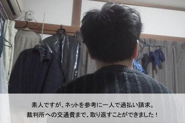 専門家に頼らずに、自身一人で過払い金請求を成功させた体験を語ってくれた鈴木さん
