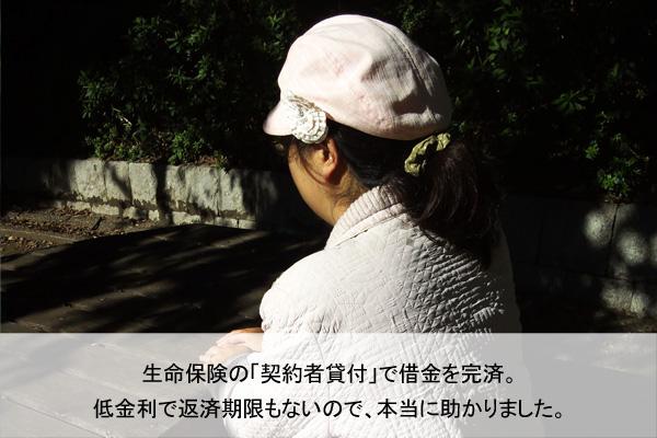 生命保険の「契約者貸付」で借金を完済した体験を語ってくれた鈴木さん