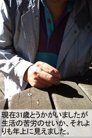 生活の苦労のせいか、実際の31歳よりも年上に見える鈴木さん