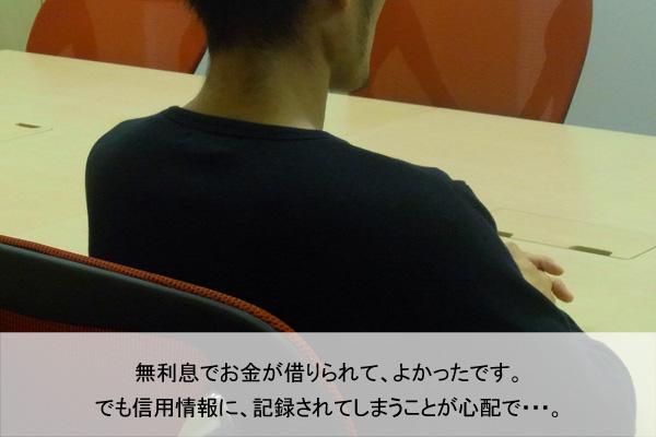 転職で一時収入が途絶えてしまった時に、「無利息キャッシングサービス」を活用した体験を語ってくれた田中さん