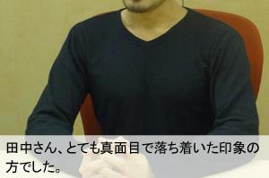 とても真面目で落ち着いた印象の田中さん