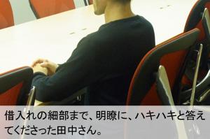 借入れの細部まで、明瞭に、ハキハキと答えてくださった田中さん