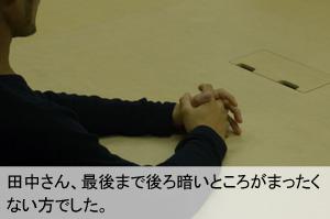 最後まで後ろ暗いところがまったくない田中さん