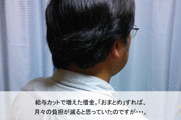 次々とおまとめローンを利用しているという高田さん