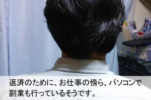 返済のために、お仕事の傍ら、パソコンで副業も行っているという高田さん
