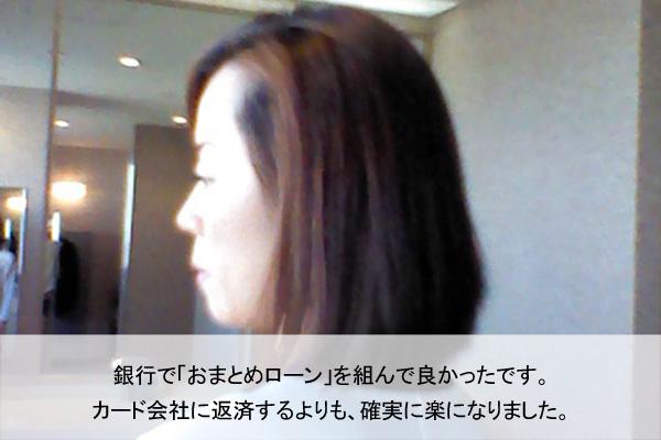 地方銀行の「おまとめローン」を利用したお陰で、返済の負担が減ったという体験を語ってくれた須川さん