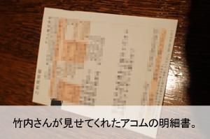 竹内さんが見せてくれたアコムの明細書