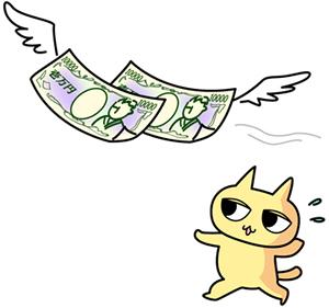 お金を追いかけている様子