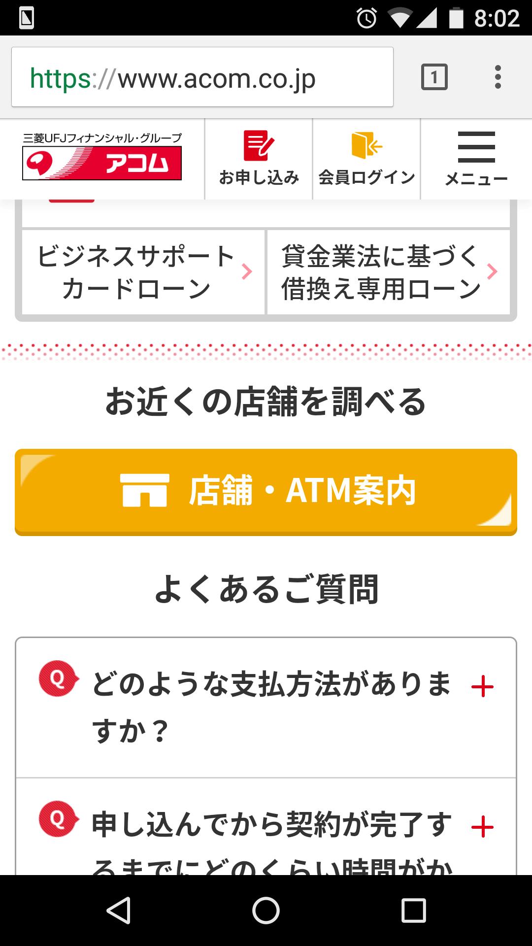 アコムのホームページ