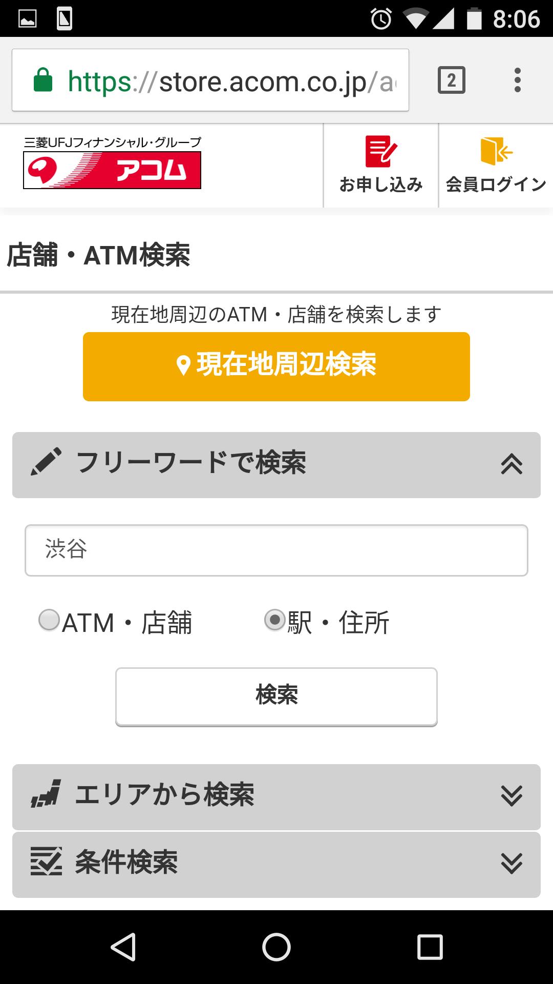 「フリーワード検索」で「渋谷」を検索