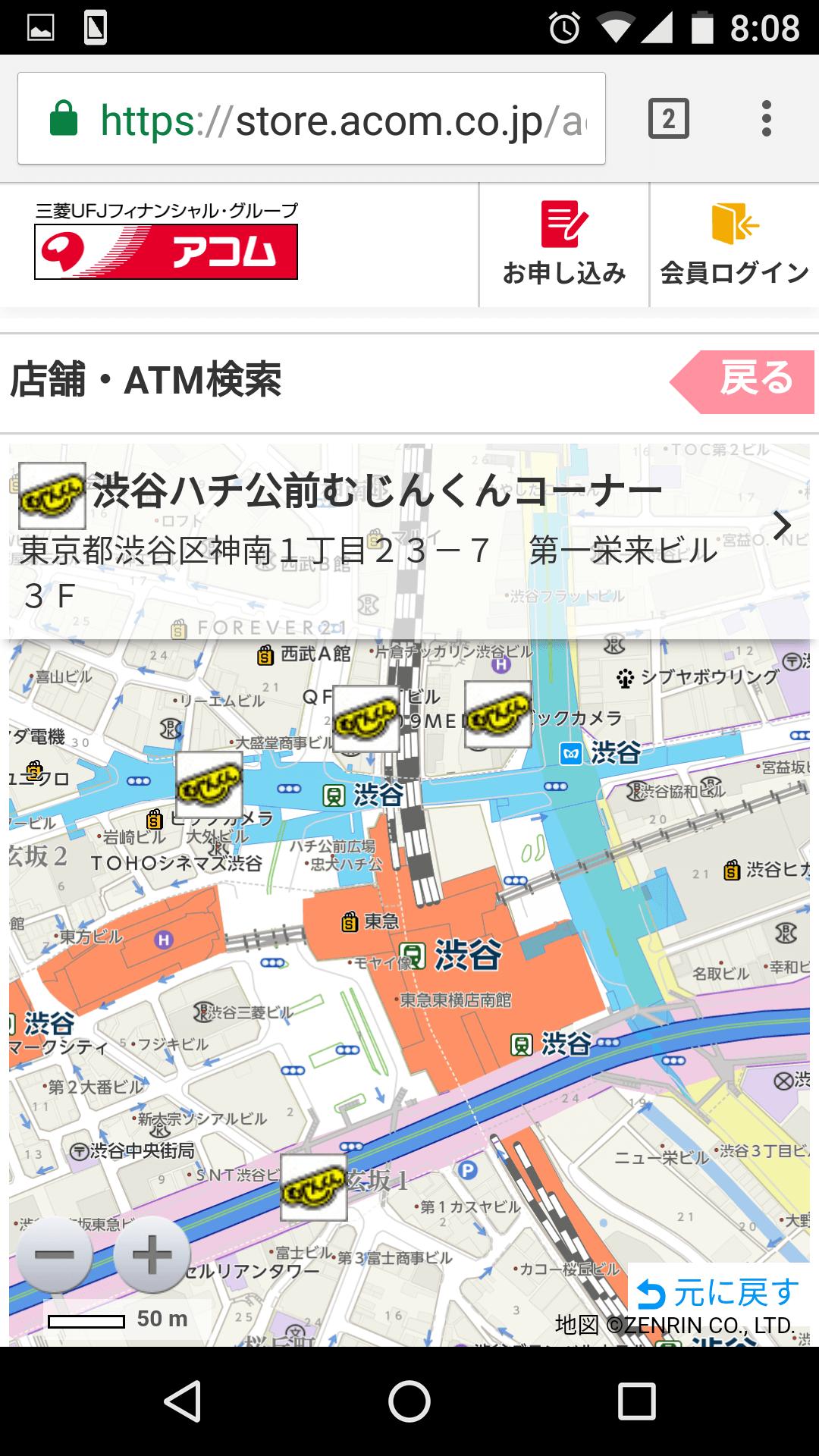 「渋谷ハチ公前むじんくんコーナー」