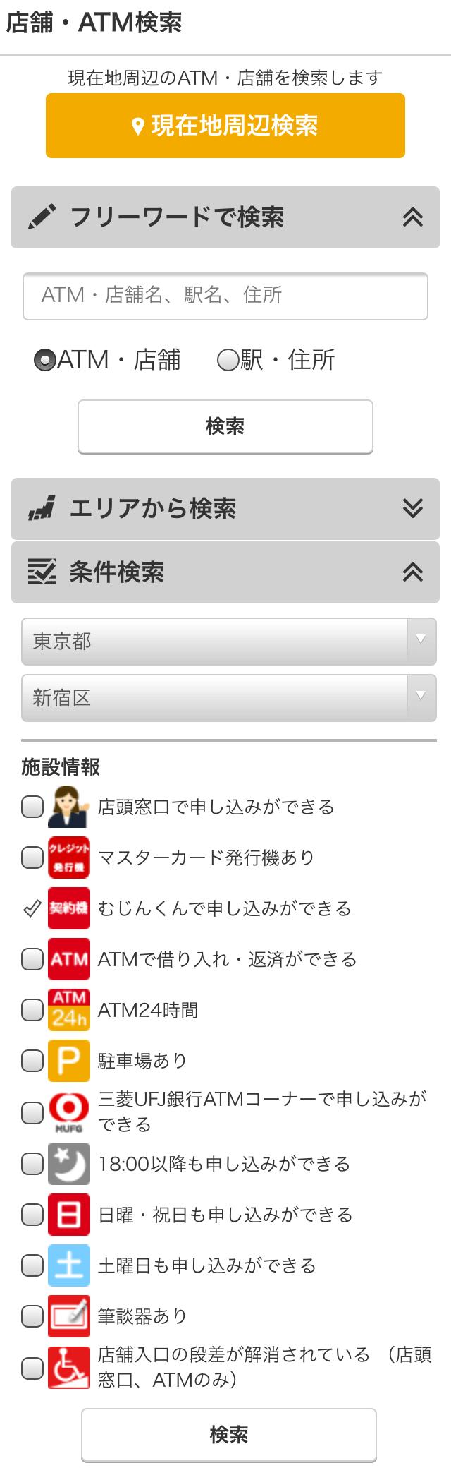 アコムの会員ページ店舗・ATM検索