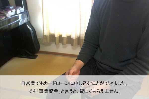 CGクリエーターとして独立するために、カードローンで借入れをした体験を語ってくれた佐藤さん