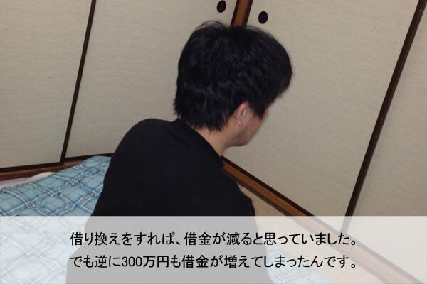 借り換えローンを申し込んだ結果、470万円もの借金を背負ってしまったという体験を語ってくれた小田さん