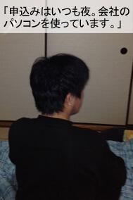 申込みはいつも夜で、会社のパソコンを使っていたという小田さん