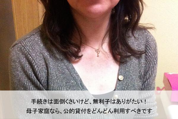 貸付制度をたびたび利用しているというシングルマザーの伊藤さん