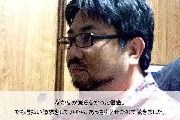 なかなか減らなかった借金が、過払い請求をであっさり返せた体験を語ってくれた谷村さん