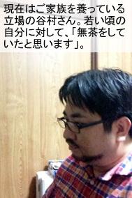 若い頃の自分に対して、「無茶をしていたと思います」と話してくれた谷村さん