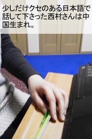 少しだけクセのある日本語で話して下さった西村さんは中国生まれ。