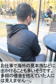 お仕事で海外の見本市などに出かけることも多く、多額の借金を抱えていた人には見えない斉藤さん