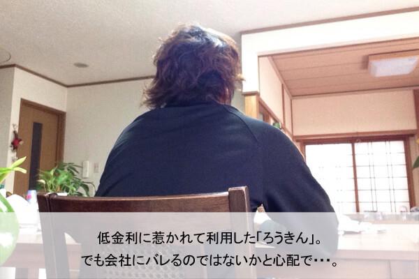 10の業者から、総額500万円の借金を背負うことになった体験を語ってくれた坂本さん