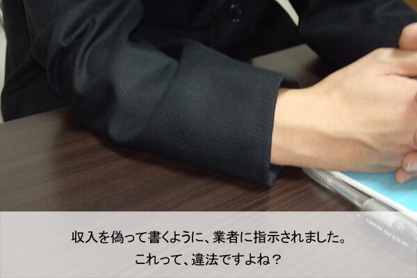 無理に業者から借入れをすすめられ、多額の借金を抱えてしまった体験を語ってくれた松藤さん
