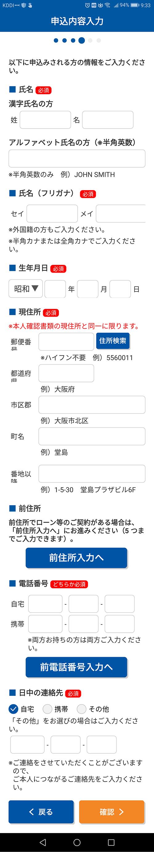 スマートフォンでの開示請求方法-住所、名前などの個人情報入力