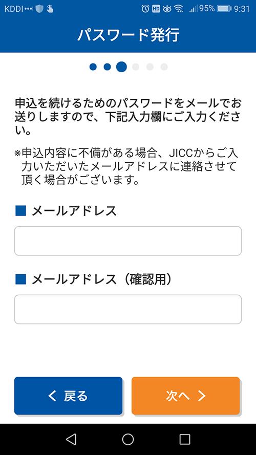 スマートフォンでの開示請求方法-メールアドレス入力