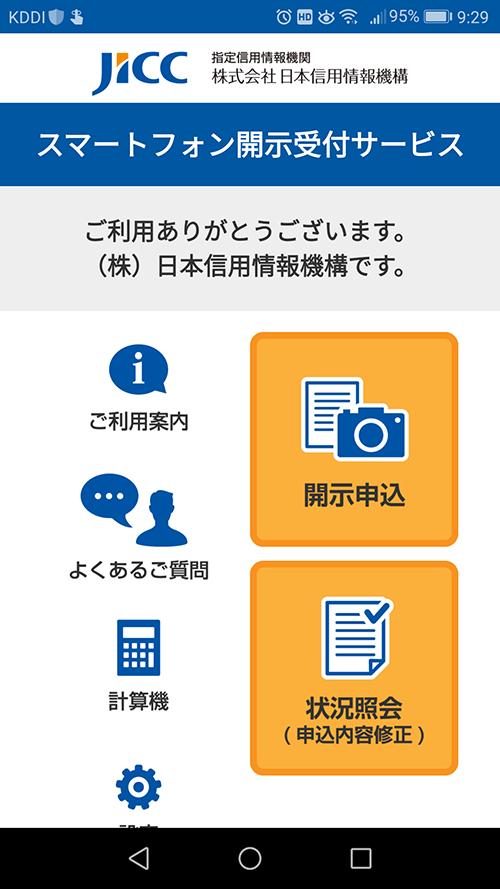 スマートフォンでの開示請求方法-アプリ「開示申込」