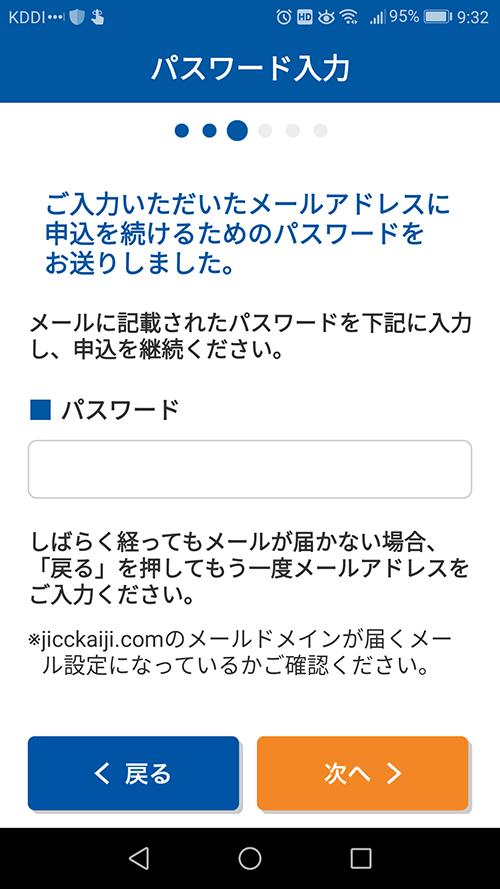 スマートフォンでの開示請求方法-パスワード入力