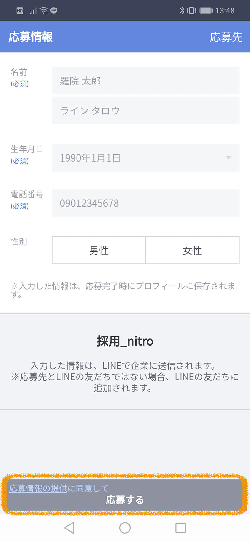 『LINEバイト』応募する