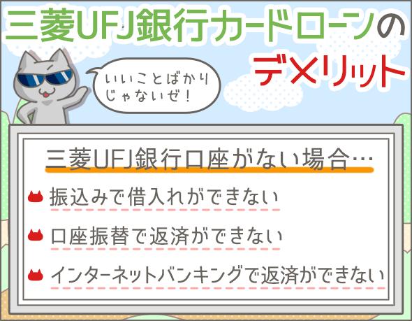 三菱UFJ銀行カードローンのデメリット