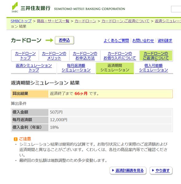 三井住友銀行カードローンの返済シミュレーション-結果