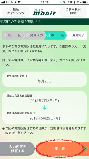 Myモビ『約定支払日変更-4』