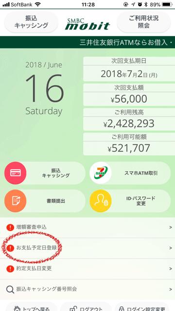 Myモビ『お支払予定日登録』