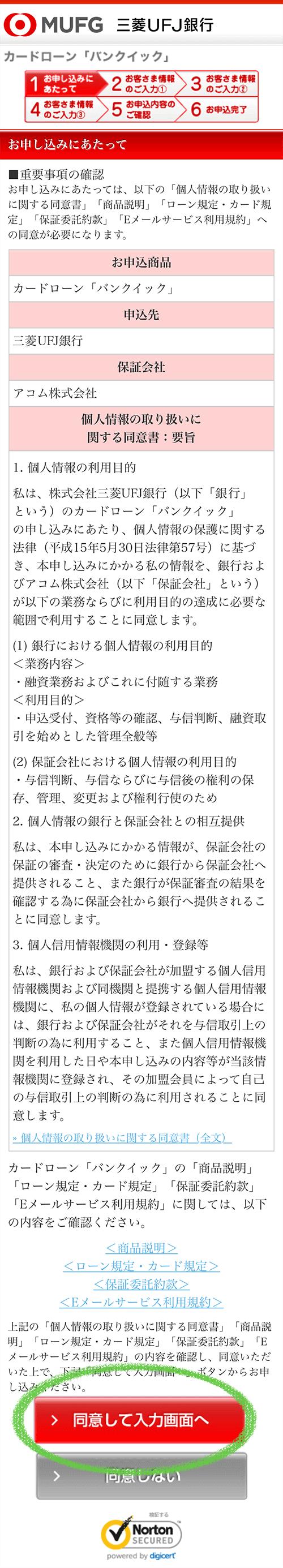 三菱UFJ銀行カードローン-情報の取扱いに関する注意事項