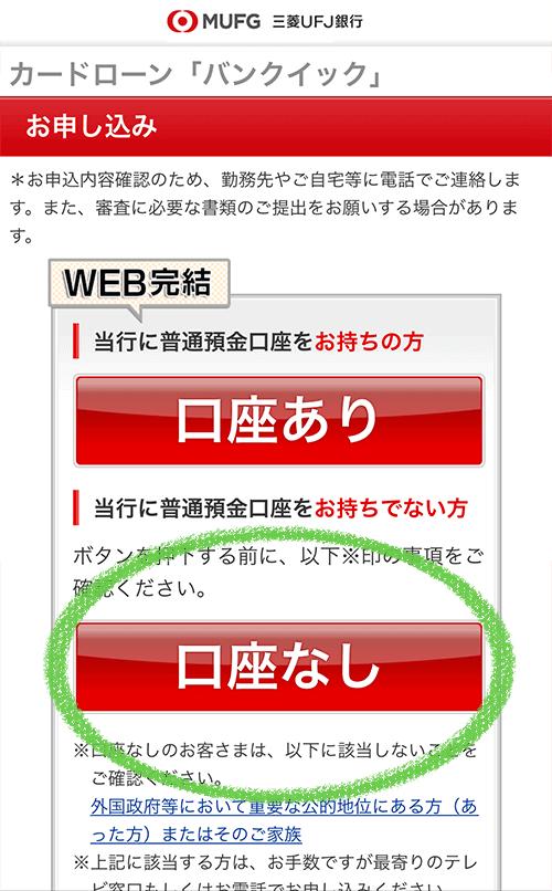 三菱UFJ銀行口座の有無を選択