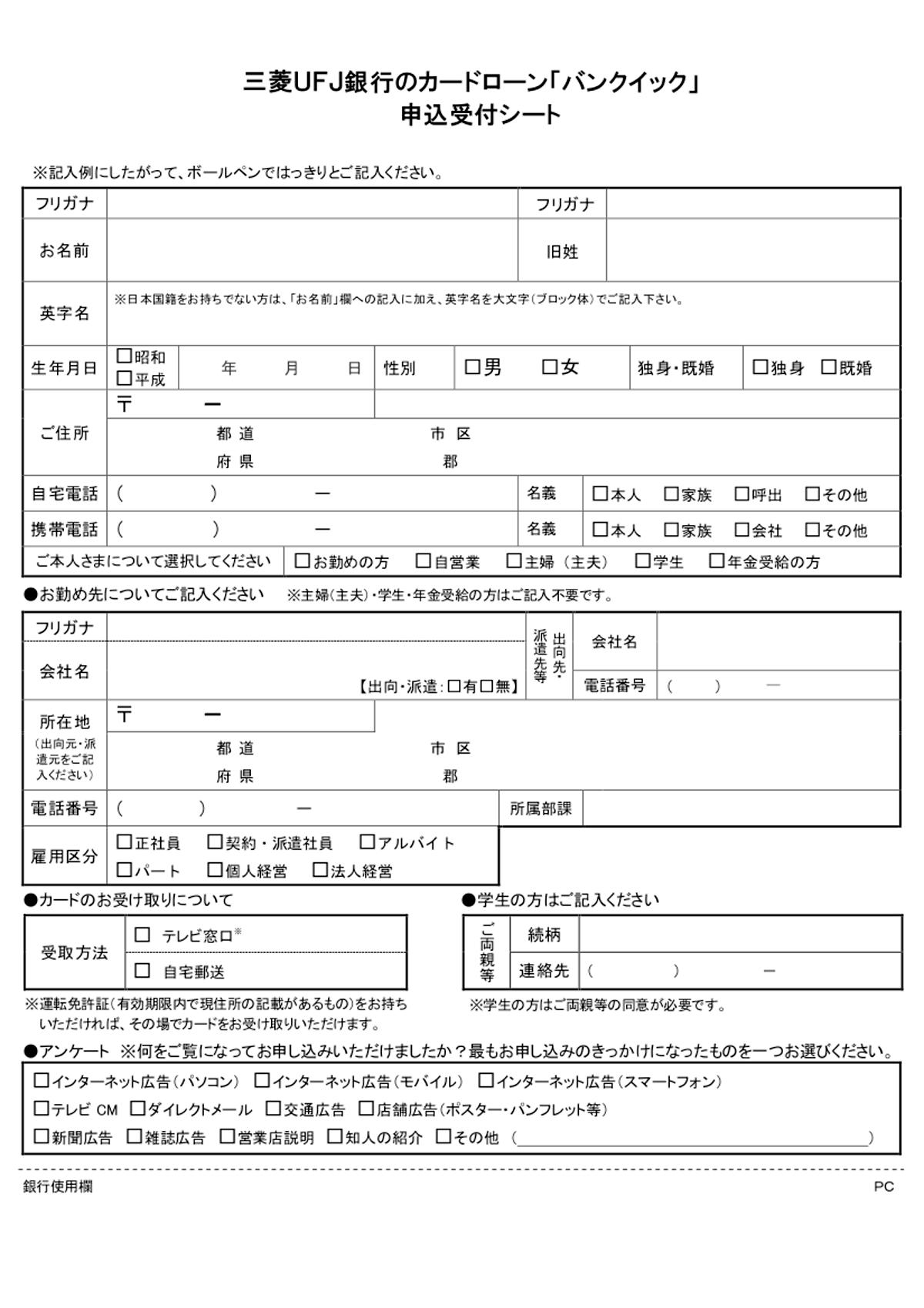三菱UFJ銀行ホームページの申込受付シート