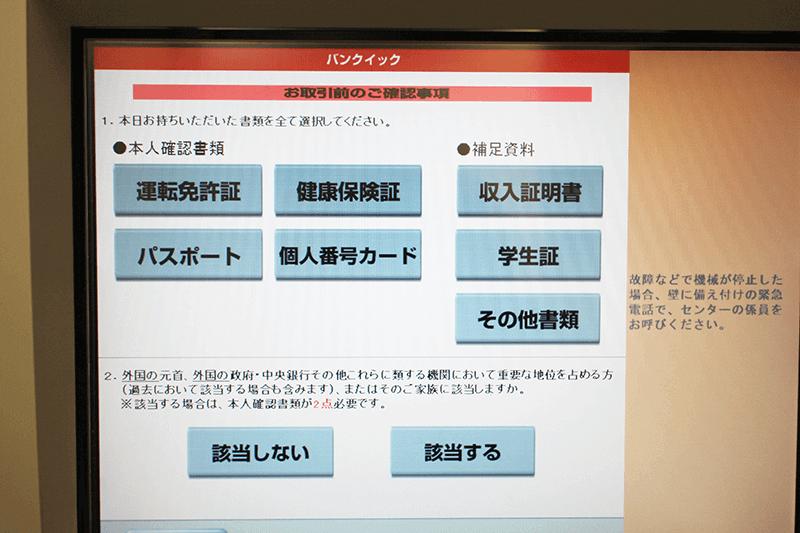 三菱UFJ銀行カードローン-本人確認書類