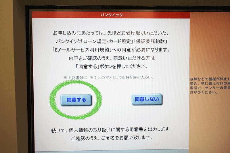 三菱UFJ銀行カードローン-規定印刷